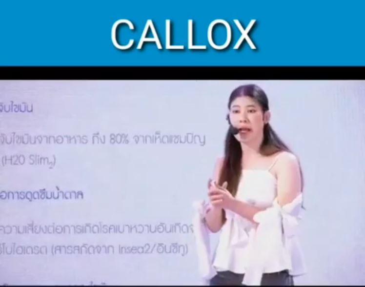 callox ดีไหม